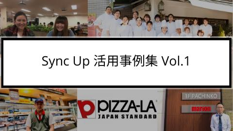 Sync Up 活用事例集